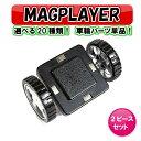 【メール便送料無料】マグプレイヤー Magplayer 車輪アクセサリー 車パーツ 2ピースセット 単品 ばら売り 追加 お試し…