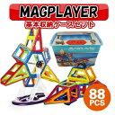 【期間限定で人形パーツ2ピースおまけ付き】マグプレイヤー MAGPLAYER 88+2ピース 車輪 観覧車入り 基本収納ケースセ…