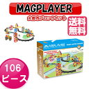 マグプレイヤー Magplayer 106ピース 大都市ブロックセット マグフォーマー MAGFORMERS マグネットブロック 創造力を育てる知育玩具 想像力...