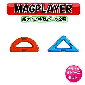 【メール便送料無料】新型特殊パーツ2種 【4ピースセット】 マグプレイヤー Magplayer 単品 ばら売り 追加 お試しパック 補充パック マグネットブロック 創造力を育てる知育玩具 訳あり 想像力 磁石 プレゼント ギフト
