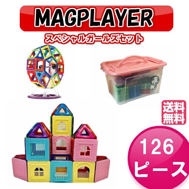 マグプレイヤー マグフォーマー Magplayer 126ピース スペシャルガールズセット マグネットブロック おもちゃ 知育玩具 磁石 パズル ブロック プレゼント ギフト 誕生日 認知症 ラッピング こどもの日