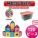 マグプレイヤー マグフォーマー Magplayer 126ピース スペシャルガールズセット MAGFORMERS マグネットブロック おもちゃ 知育玩具 磁石 ...