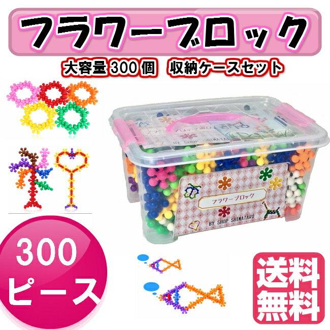 フラワーブロック 300個入りセット おもちゃ ブロック 作り方説明書 収納 ケース付き ボックス おもちゃ箱 立体パズル プラスチック 知育玩具 組み合わせ はめこみ 組み立て 積み木 女の子 男の子 プレゼント ラッピング こどもの日