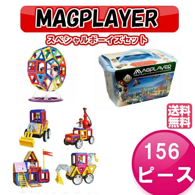マグプレイヤー マグフォーマー Magplayer 156ピース スペシャルボーイズセット MAGFORMERS マグネットブロック おもちゃ 知育玩具 磁石 男の子 パズル ブロック プレゼント ギフト 誕生日 認知症 ラッピング こどもの日