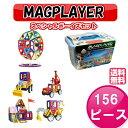 マグプレイヤー マグフォーマー Magplayer 156ピース スペシャルボーイズセット 収納 ボックス ケース付き マグネットブロック おもちゃ 知育玩具 ...