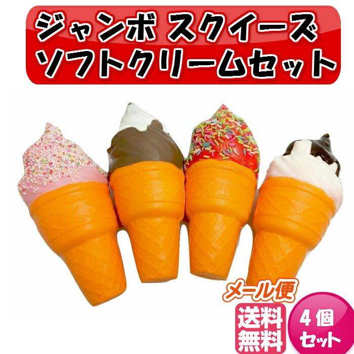 ジャンボスクイーズ ソフトクリームセット ビッグサイズ4個セット ビッグスクイーズ スクイーズ ぷにぷに 低反発 カワイイソフトスクイシー フード 香りつき キッズ おもちゃ ギフト キッズ おもちゃ ギフト プレゼント こどもの日