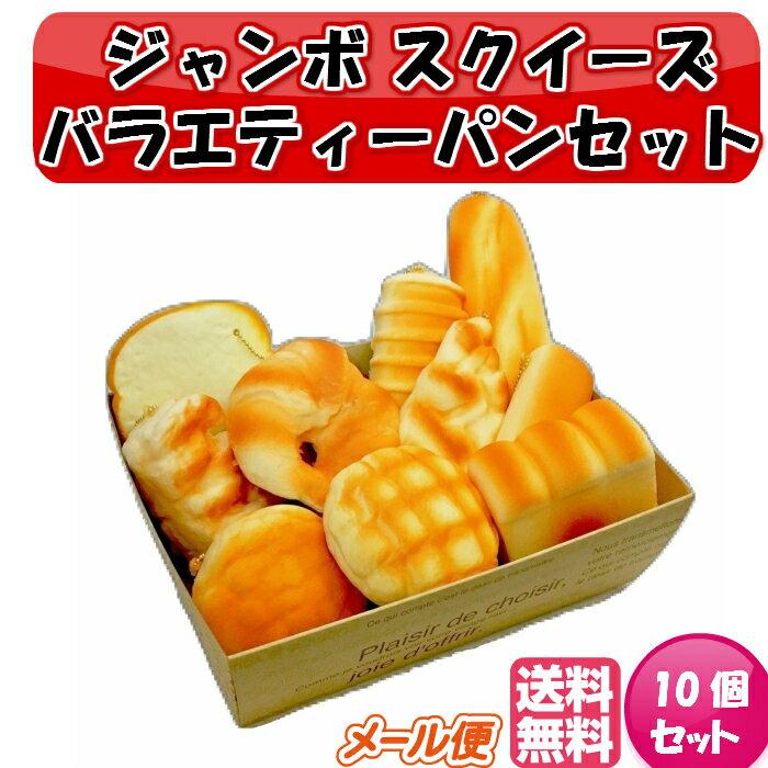 ジャンボスクイーズ 大きいパンセット バラエティー 10個セット ふわハニー ビッグスクイーズ スクイーズ ぷにぷに 低反発 カワイイソフトスクイシー  スクイーズ 食品