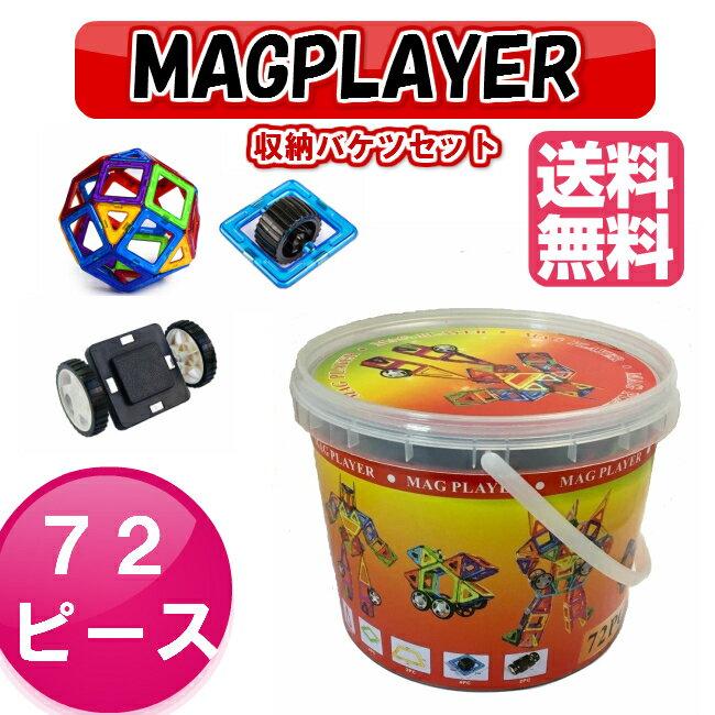 マグプレイヤー Magplayer 72ピース デザイナーセット 収納バケツ付き マグフォーマー マグネットブロック 創造力を育てる知育玩具 想像力 磁石 パズル ブロック プレゼント ギフト 誕生日 知育玩具 認知症 予防 クリスマス こどもの日