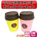 ジャンボスクイーズ カフェコーヒーセット 2個セット ビッグスクイーズ インテリア ぷにぷに 低反発 カワイイソフトス…