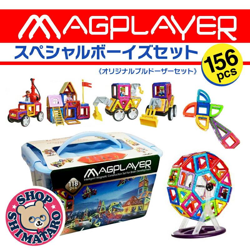 マグプレイヤー マグフォーマー Magplayer 156ピース スペシャルボーイズセット 収納 ボックス ケース付き マグネットブロック おもちゃ 知育玩具 磁石 男の子 パズル ブロック プレゼント 誕生日 おもちゃ箱 ラッピング こどもの日 車輪 乗り物