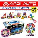 マグプレイヤー マグフォーマー Magplayer 156ピース スペシャルボーイズセット 収納 ボックス ケース付き マグネット…