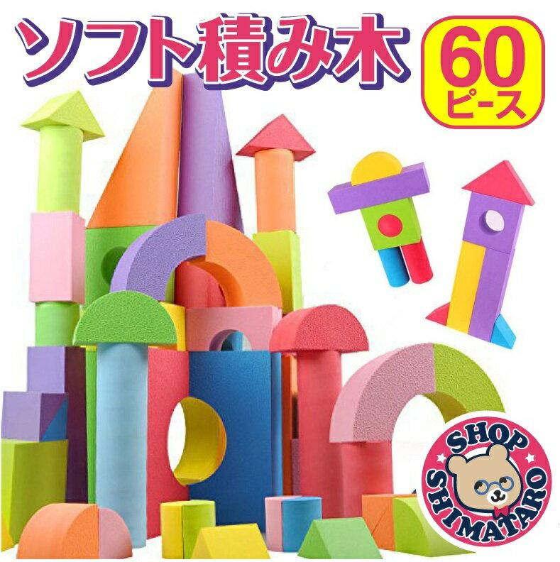 ソフトブロック ソフトつみき ノーマルセット カラフル 60ピース入り 収納袋付き 積み木 つみき EVA素材 軽い 柔らかい ブロック おもちゃ DIY カラフル ソフト 知育玩具 想像力 発想力 子供プレゼント 出産祝い