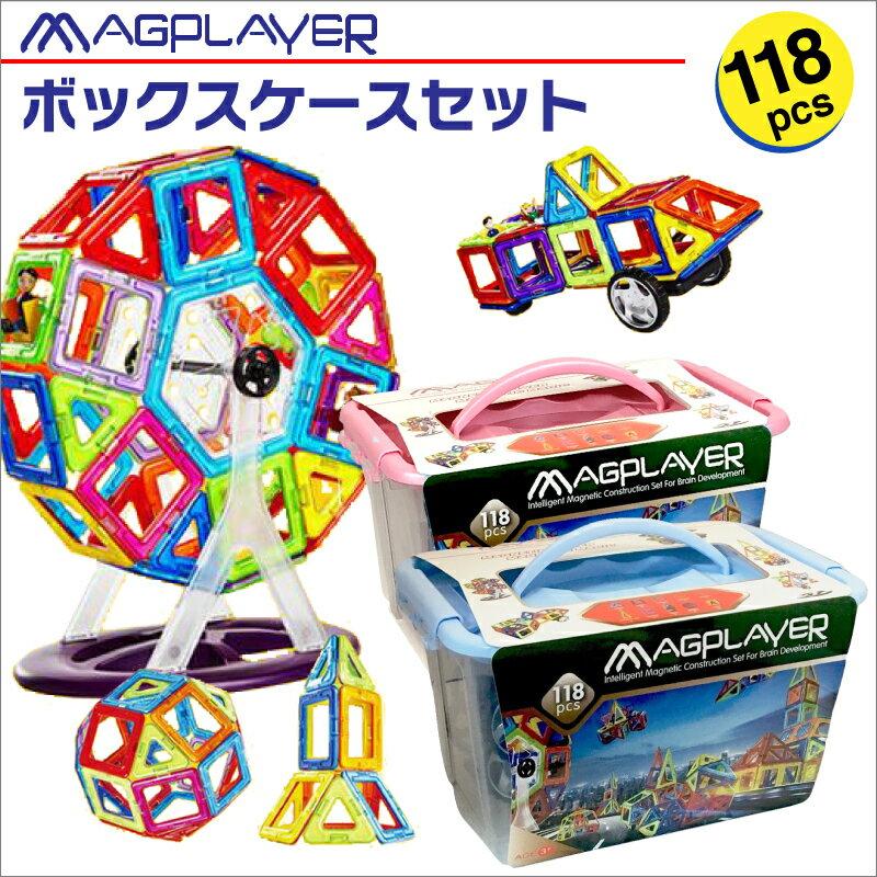 【期間限定で人形パーツ2ピースおまけ付き】マグプレイヤー マグフォーマー Magplayer 118ピース ボックスケースセット ボックス ケース付き マグネットブロック おもちゃ 知育玩具 磁石 パズル ブロック プレゼント ギフト 誕生日 おもちゃ箱 ラッピング
