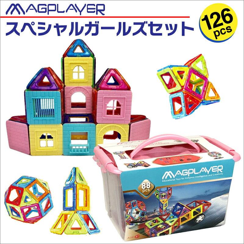マグプレイヤー マグフォーマー Magplayer 126ピース スペシャルガールズセット おうち おしろ 収納 ボックス ケース付き マグネットブロック おもちゃ 知育玩具 磁石 パズル ブロック プレゼント 誕生日 おもちゃ箱 ラッピング マイハウス 脳トレ