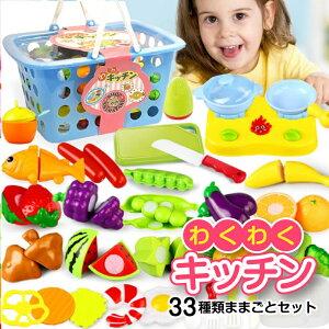 【送料無料】 わくわくキッチン おままごとセット 33種 おもちゃ 収納 バスケット おままごと ままごと キッチン ままごとセット 切れる 野菜 果物 さかな ソーセージ まな板 包丁 お料理 プ