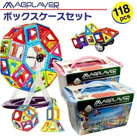 【期間限定で人形パーツ2ピースおまけ付き】マグプレイヤー Magplayer 118ピース ボックスケースセット ボックス ケース付き マグネットブロック おもちゃ 知育玩具 磁石 パズル ブロック プレゼント ギフト 誕生日 おもちゃ箱 ラッピング