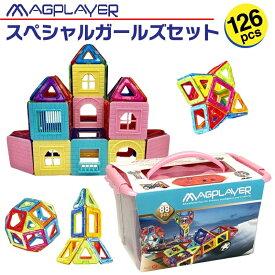 マグプレイヤー Magplayer 126ピース スペシャルガールズセット おうち おしろ 収納 ボックス ケース付き マグネットブロック おもちゃ 知育玩具 磁石 パズル ブロック プレゼント 誕生日 おもちゃ箱 ラッピング マイハウス 脳トレ