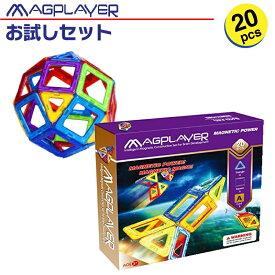 マグプレイヤー Magplayer 20ピース お試しセット マグネットブロック 創造力を育てる知育玩具 想像力 磁石 パズル ブロック プレゼント ギフト 誕生日 知育玩具 認知症 予防 クリスマス こどもの日 プレゼント
