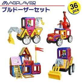 マグプレイヤー Magplayer 【ブルドーザーパーツセット】 特殊車 車パーツに 単品 ばら売り 追加 お試しパック 補充パック マグネットブロック 創造力を育てる知育玩具 想像力 磁石