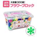 フラワーブロック 300個入りセット おもちゃ ブロック 作り方説明書 収納 ケース付き ボックス おもちゃ箱 立体パズル…