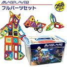 マグプレイヤー Magplayer 268ピース フルパーツセット ボックス 収納 ケース付き マグネットブロック 創造力を育てる知育玩具 想像力 磁石 パズル ブロック プレゼント ギフト 誕生日 知育玩具 おもちゃ箱 予防 クリスマス こどもの日