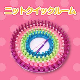 【送料無料】ニットクイックルーム 帽子が簡単に自分で作れる 編み機 編み針付き 赤ちゃんから大人まで 4つのサイズのセット 手作り プレゼントに オリジナル日本語訳作り方説明書付き 毛糸 裁縫 ラッピング ギフト