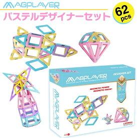 【無料ラッピング企画あり!】 マグプレイヤー Magplayer 62個 パステルデザイナーセット マグネットブロック 創造力を育てる知育玩具 磁石 パズル ブロック プレゼント ギフト 誕生日 認知症 クリスマス ラッピング