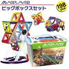 マグプレイヤー Magplayer 198ピース ビッグボックスセット 収納 ボックス ケース付き マグネットブロック 創造力を育てる知育玩具 想像力 磁石 パズル ブロック プレゼント ギフト 誕生日 知育玩具 認知症 クリスマス こどもの日