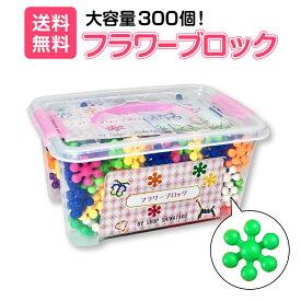 3歳からのはめこみブロック フラワーブロック 300個入りセット おもちゃ ブロック 作り方説明書 収納 ケース付き ボックス おもちゃ箱 立体パズル プラスチック 知育玩具 組み合わせ はめこみ 組み立て 積み木 女の子 男の子 プレゼント ラッピング