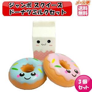 ジャンボスクイーズ ドーナツミルクセット 3個セット ビッグスクイーズ インテリア ぷにぷに 低反発 カワイイソフトスクイシー フード 携帯ストラップチャーム 香りつき キッズ おもちゃ