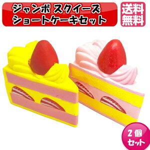 ジャンボスクイーズ ショートケーキセット 2個セット ビッグスクイーズ インテリア ぷにぷに 低反発 カワイイソフトスクイシー フード 携帯ストラップチャーム 香りつき キッズ おもちゃ