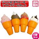 ジャンボスクイーズ ソフトクリームセット ビッグサイズ4個セット ビッグスクイーズ スクイーズ ぷにぷに 低反発 カワ…