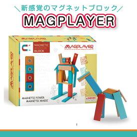 【ケースにキズあり】マグプレイヤー Magplayer 24個 木製基本パーツ一式セット 収納 ケース付き マグネットブロック 創造力を育てる知育玩具 磁石 パズル ブロック プレゼント ギフト 誕生日 脳トレ クリスマス ラッピング 男の子