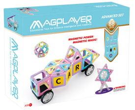 マグプレイヤー Magplayer 88ピース パステルアドバンスセット 収納 ケース付き マグネットブロック 創造力を育てる知育玩具 磁石 パズル ブロック プレゼント ギフト 誕生日 脳トレ クリスマス ラッピング