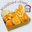 ジャンボスクイーズ 大きいパンセット バラエティー 10個セット ふわハニー ビッグスクイーズ スクイーズ ぷにぷに 低…
