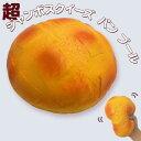 ジャンボスクイーズ ビッグ メロンパン ブール スクイーズ ぷにぷに パン 低反発 カワイイソフトスクイシー フード 特…