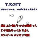 富士工業 Fuji チタントルザイトトップガイド T-KGTT 3.5 メール便(全国一律送料200円)対応可能!