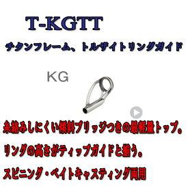 富士工業 Fuji チタントルザイトトップガイド T-KGTT 3.5-0.8 〜 3.5-1.5 メール便(全国一律送料200円)対応可能!