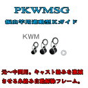 富士工業 Fuji 振出竿用Kガイド PKWMSG 20-11.0 〜 PKWMSG 20-19.0 メール便(全国一律送料200円)対応可能!