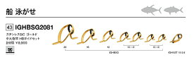 富士工業 Fuji ステンレスSiCガイドセット IGHBSG2081SiCゴールド中大物竿HBガイドセット