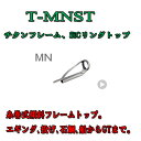 富士工業 Fuji チタンSiCトップガイド T-MNST 6-1.4 〜 6-2.4 メール便(全国一律送料200円)対応可能!