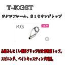 富士工業 Fuji チタンSiCトップガイド T-KGST 4.5-0.7 〜 4.5-1.5 メール便(全国一律送料200円)対応可能!
