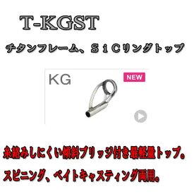 富士工業 チタンSiCトップガイド T-KGST 4-0.7 〜 4-1.2 メール便対応可能! (全国一律送料200円)
