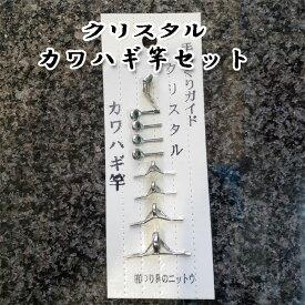 釣具のニットウ 手作りガイド クリスタル カワハギ竿セット