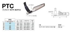 富士工業 トップカバー PTC 10 PTC 15