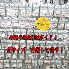 富士工業 Fuji IMガイド T-IMSG 4.25-1.0 〜 4.25-2.9 メール便(全国一律送料200円)対応可能!