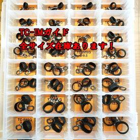 富士工業 TC-IM-Hガイド TC-IMSG 9H-13.2 〜 9H-16.0 メール便対応可能! (全国一律送料200円)