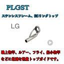 富士工業 Fuji ステンレスSiCトップガイド PLGST 7-1.6 〜 7-3.0 メール便(全国一律送料200円)対応可能!