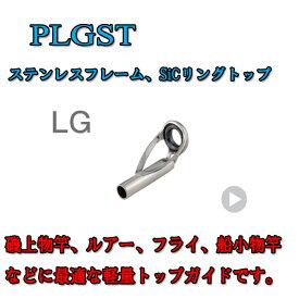 富士工業 Fuji ステンレスSiCトップガイド PLGST 4-0.8 〜 4-2.0 メール便(全国一律送料200円)対応可能!