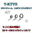 富士工業 Fuji チタントルザイトガイド T-KTTG 3 T-KTTG 3.5 T-KTTG 4 メール便(全国一律送料200円)対応可能!